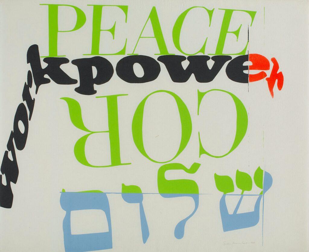 Shalom-1966